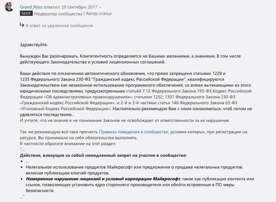 За отключение обновлений Windows 10 в РФ можно сесть в тюрьму