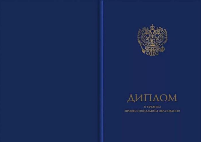 Где можно купить диплом в москве