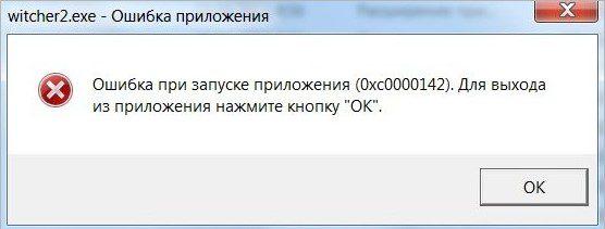 Ошибка при запуске приложения 0xc0000142