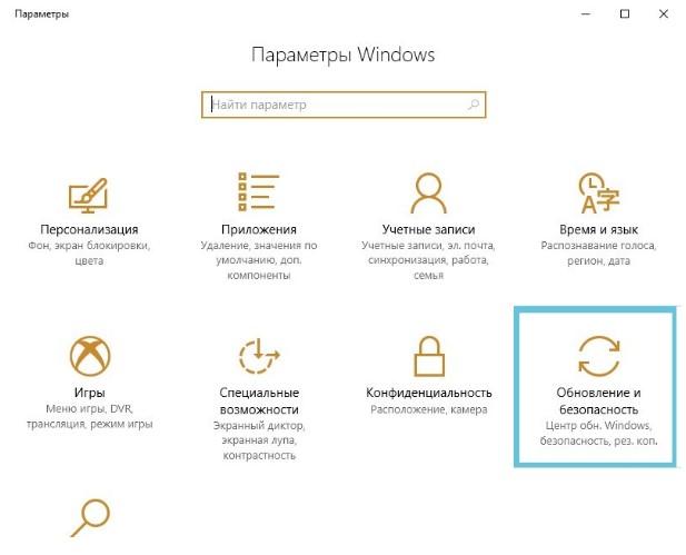 Как отключить защитник Windows 10?