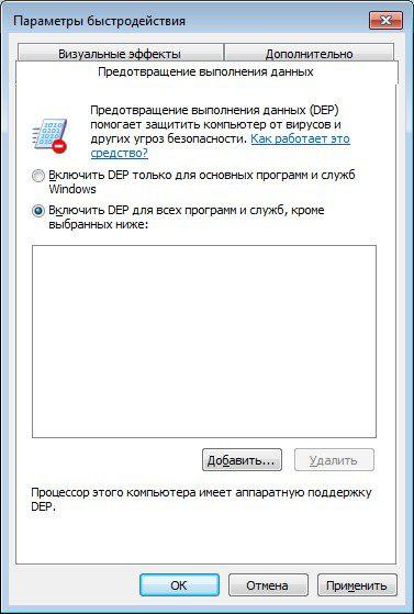 0xc0000005 — ошибка при запуске приложения [Решено]