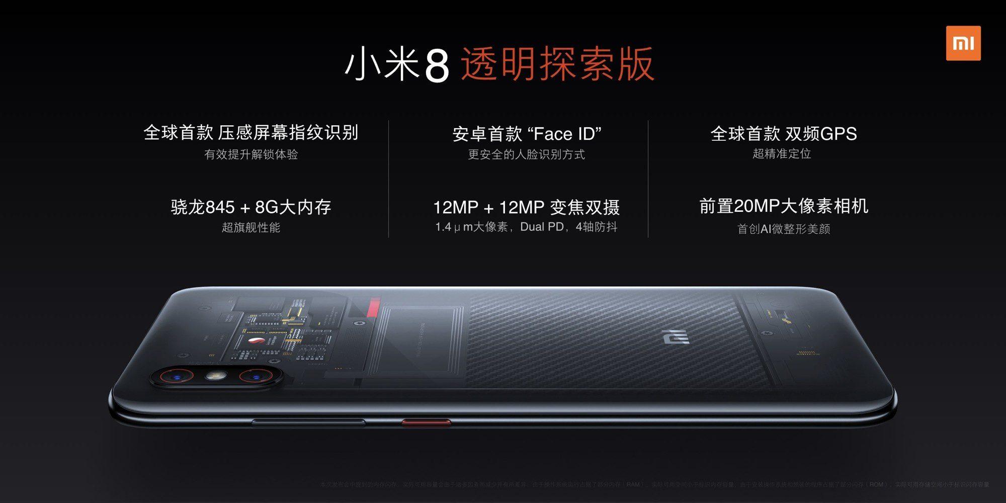 Xiaomi презентовала «клон» iPhone X