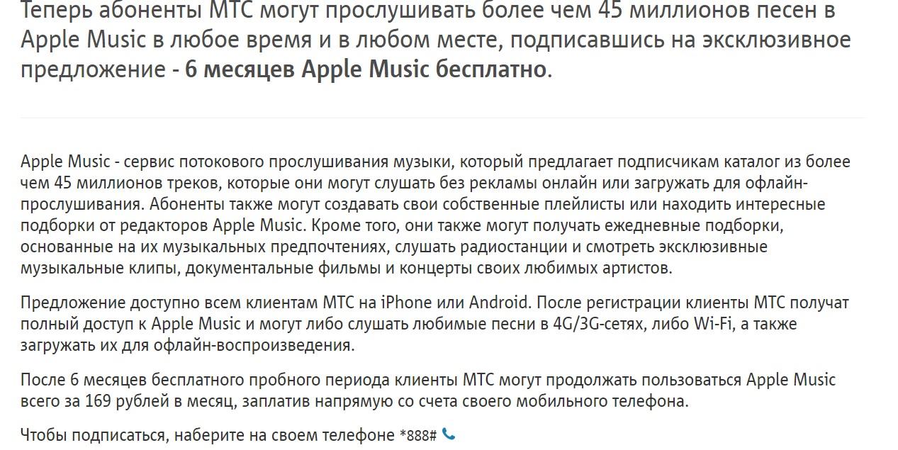 МТС всем предоставила бесплатную подписку на Apple Music в течение полугода
