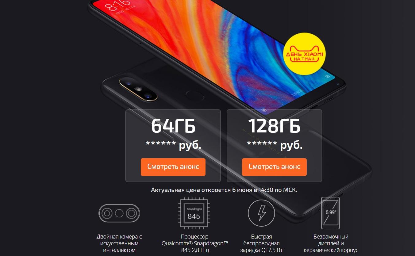 AliExpress реализует Xiaomi MiMIX 2S порекордно низкой цене— безумная акция