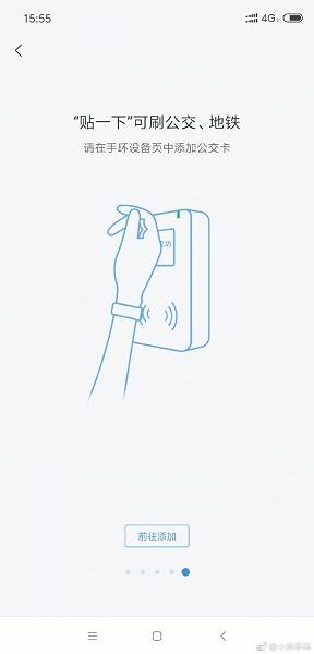 Компания Huami подтвердила скорый выпуск Xiaomi Mi Band с NFC