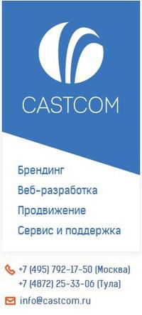 Digital Агентство CASTCOM