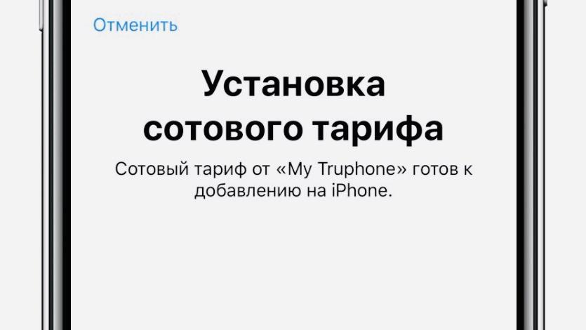 В РФ заработала технология eSIM