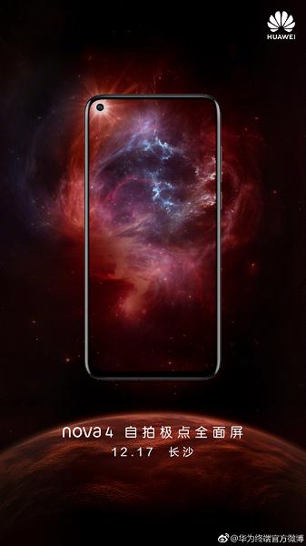 Новый Huawei Nova 4 с дырявым экраном дебютирует 17 декабря