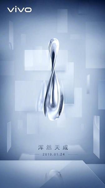 Vivo анонсировала дебют смартфона с революционным дизайном