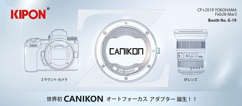 На выставке CP+ 2019 покажут первый в мире переходник объективов с Canon на Nikon
