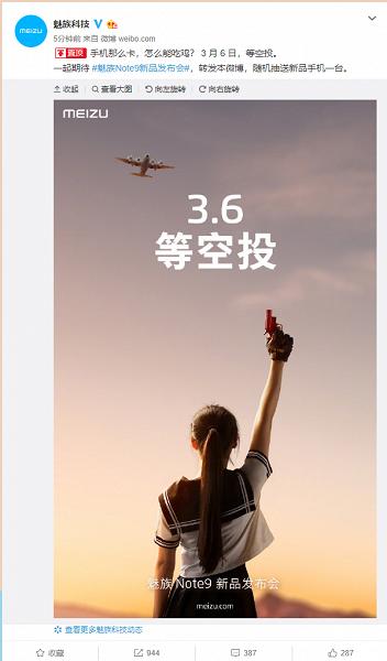 Новый смартфон Meizu Note 9 представят 6 марта