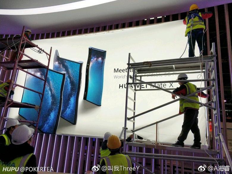Компания Huawei представит гибкий смартфон на MWC 2019
