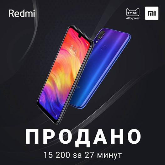 Ажиотажный Xiaomi Redmi Note 7 в России раскупили за полчаса