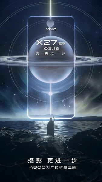 Смартфон Vivo X27 выйдет на рынок в трех модификациях