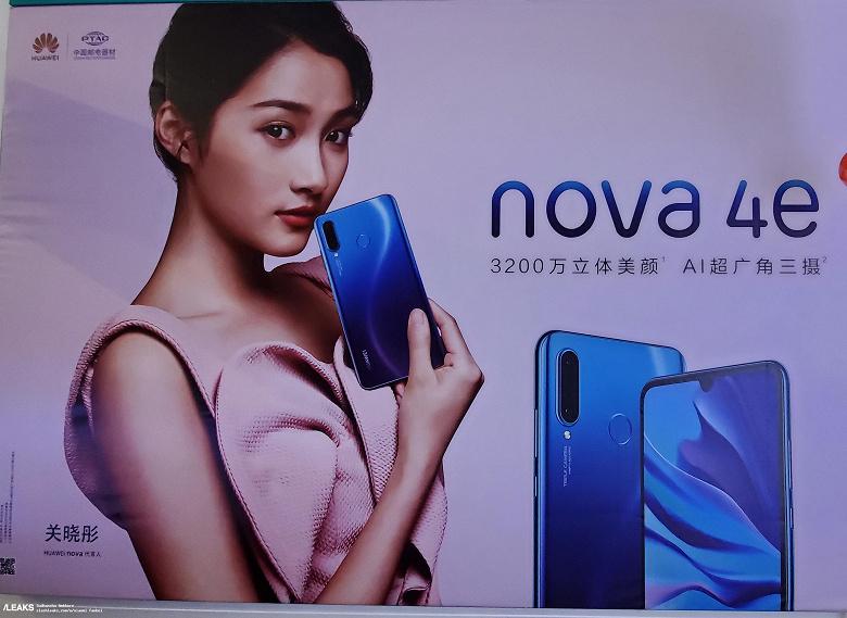 Huawei P30 Lite показали на рекламных рендерах до анонса