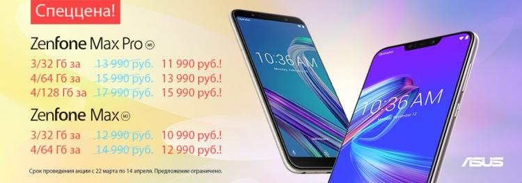ASUS до 14 апреля распродает ZenFone Max (M2) и ZenFone Max Pro (M1)