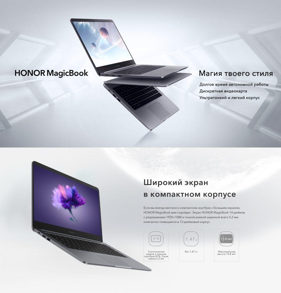 Первый ноутбук от Honor приехал в Россию