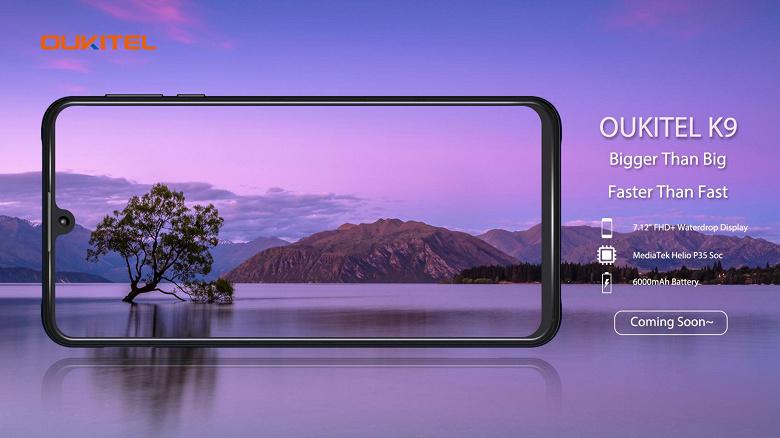Смартфон Oukitel K9 получил 7,12-дюймовый экран и аккумулятор на 6000 мАч