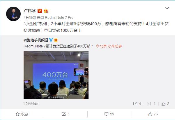 Redmi поставила уже более 4 млн ажиотажных смартфонов Note 7