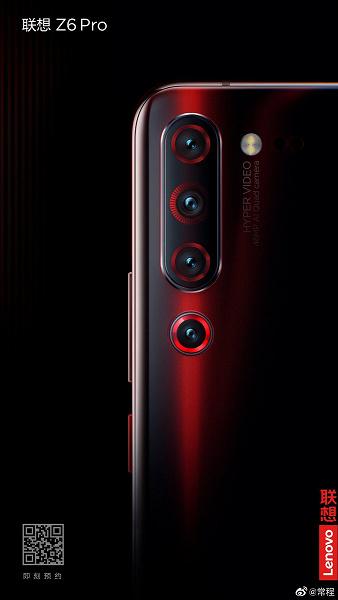 Lenovo Z6 Pro получил четверную основную камеру