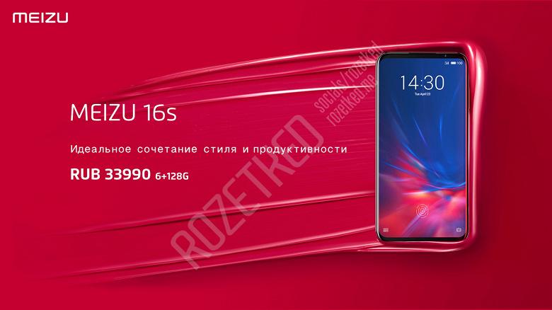 Объявлена стоимость флагманского смартфона Meizu 16s