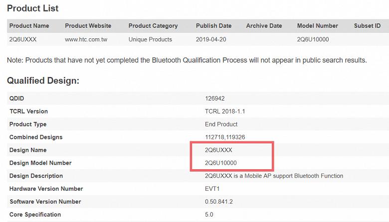 Компания HTC готовит свой смартфон с поддержкой 5G
