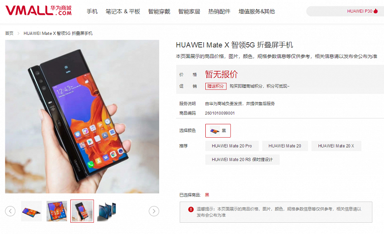 Складной смартфон Huawei Mate X появился в интернет-магазине Huawei Mall