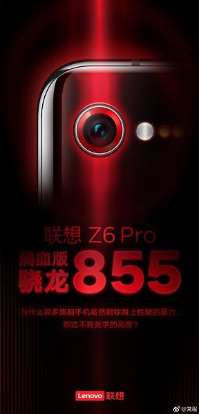 Lenovo Z6 Pro получил Snapdragon 855 и одинарную основную камеру