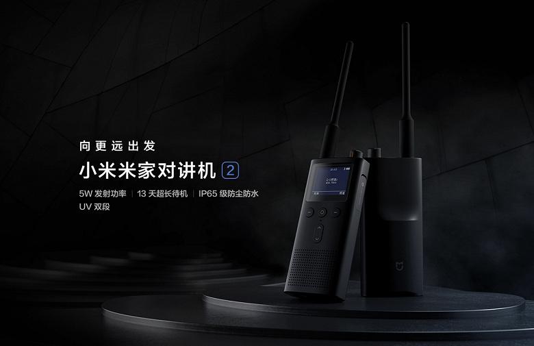 Xiaomi представила новую рацию Mijia Walkie Talkie