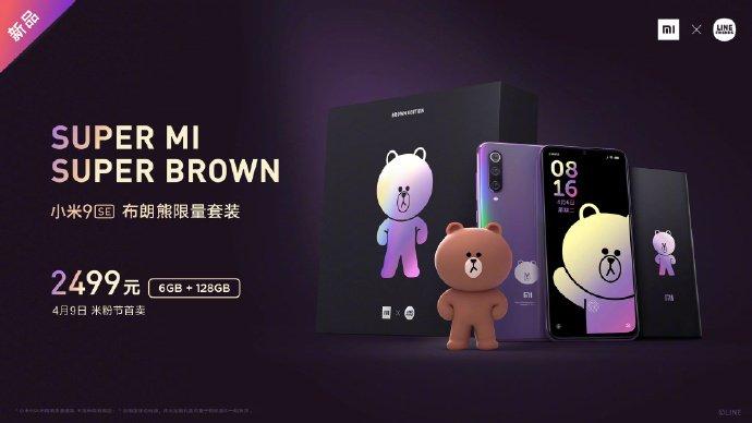 Xiaomi выпустила спецверсию Mi 9 SE Brown Bear Limited Edition