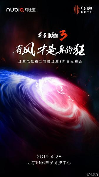 Nubia готовит к дебюту игровой Red Magic 3 с ёмким аккумулятором