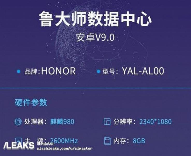 Смартфон Honor 20 Pro появился в бенчмарке Master Lu