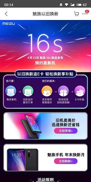 Meizu случайно раскрыла дату анонса смартфона Meizu 16s
