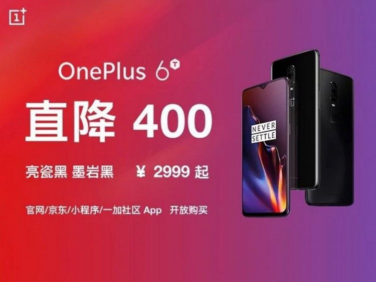 Смартфон OnePlus 6T подешевел на $60 перед выходом OnePlus 7