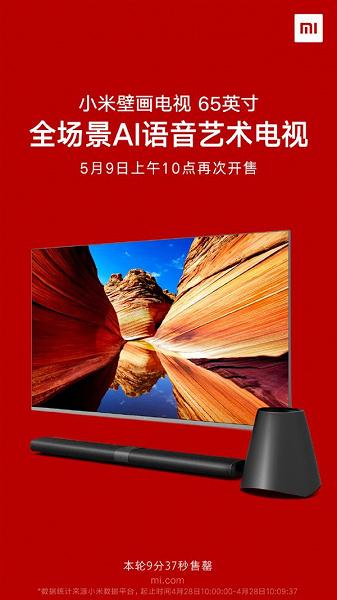 Недешевые телевизоры Xiaomi Mi Art TV вызвали ажиотажный спрос