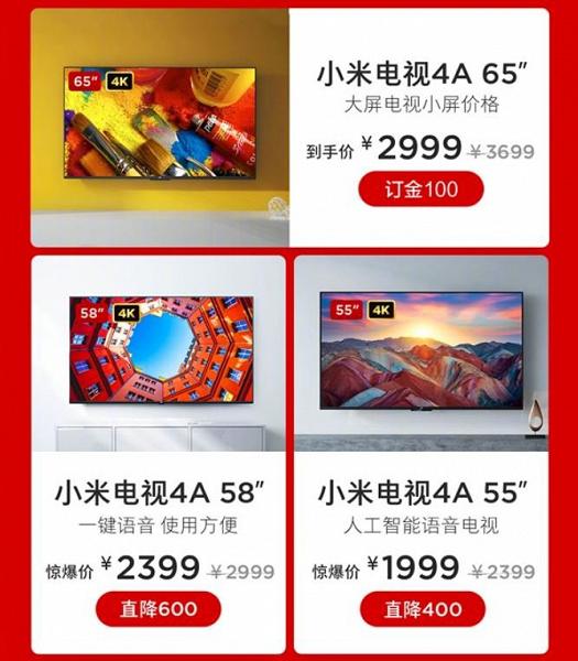 Xiaomi по распродаже за 12 часов продала 200 000 телевизоров