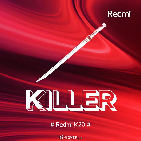 Флагман Redmi K20 за 390 долларов будет представлен 20 мая