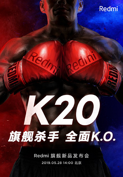 «Убийца» флагманов Redmi K20 будет представлен 28 мая
