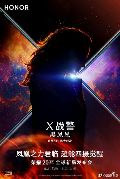 Смартфон Honor 20 получит специальную версию - «Люди Икс: Темный Феникс»