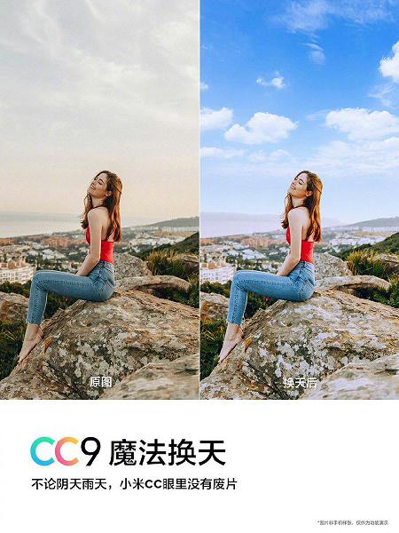 Новый смартфон Xiaomi CC9 получит функцию «Замена неба»