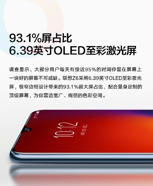 Смартфон Lenovo Z6 выйдет на рынок с 6,39-дюймовым экраном
