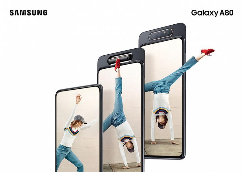 Samsung начала продажи в России смартфона Galaxy A80