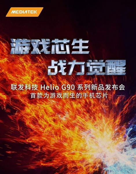 MediaTek готовит игровой процессор Helio G90 для смартфонов