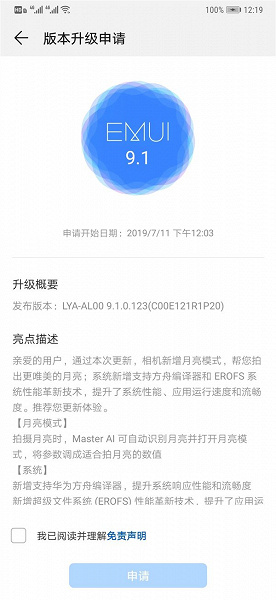 Huawei в смартфоны серии Mate 20 добавила компилятор Huawei Ark
