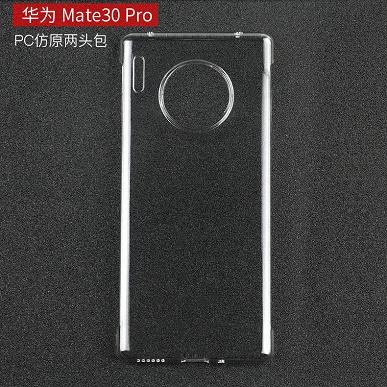 Инсайдер показал прозрачный чехол для смартфона Huawei Mate 30 Pro