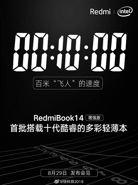 Новый ноутбук Redmi назвали RedmiBook 14 Enhanced Edition