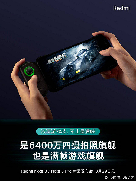 Redmi раскрыла главные особенности Redmi Note 8 Pro и показала его на фото