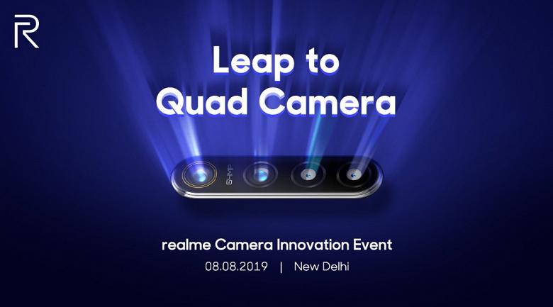 Realme 8 августа представит смартфон с камерой на 64 Мп