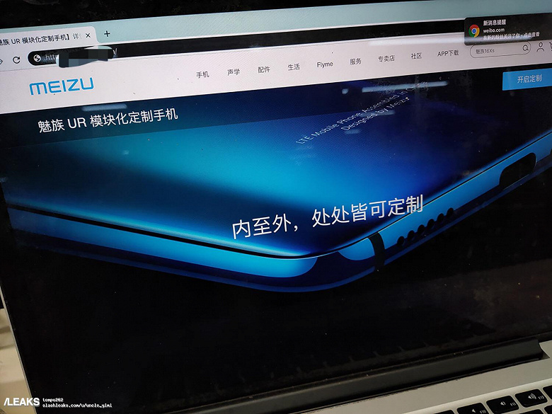 На сайте Meizu появился неизвестный смартфон Meizu UR