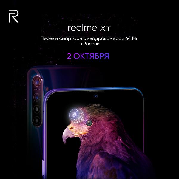 Realme выпустила смартфон, специально адаптированный для России